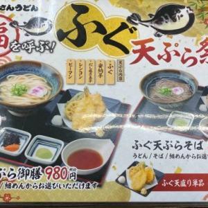 """◆資さんうどん 福を呼ぶ""""ふぐ""""天ぷら祭り"""