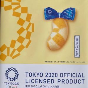 ◆東京2020オリンピック・パラリンピックエンブレム バナナカスタードケーキ