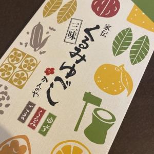 ◆福島 かんのや 家伝くるみゆべし三味