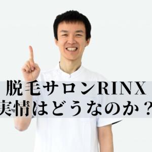 【メンズ脱毛エステ】RINX(リンクス)で無料カウンセリングレポート~コスト・効果・予約について