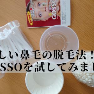 鼻毛を抜くワックス「ゴッソ」の使用体験談【使い方から効果まで】