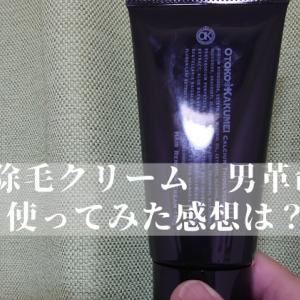 男革命(OTOKO KAKUMEI)の除毛クリーム 使用評価