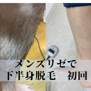 【メンズ脱毛体験談】下半身脱毛 初回の施術体験談