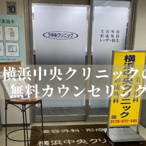 横浜中央クリニックへ無料カウンセリングへ行った話