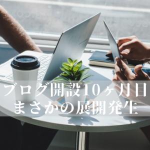 ブログ開設10ヶ月目の報告