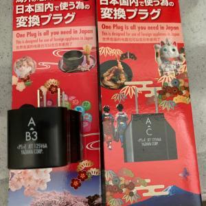 インドから持ち帰った電化製品を日本で使うために