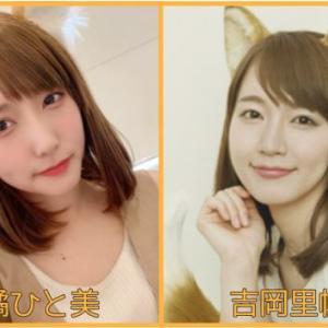 吉岡里帆さんに「そっくり美女」橘ひと美さんが話題、美貌に驚きの声!!!!!