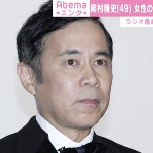 岡村隆史さん 鳴りやまない脅迫電話!!!!!