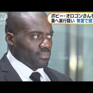 ボビーオロゴンさん釈放 「カネと暴力」の素顔!!!!!