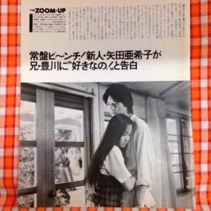 矢田亜希子さん デビュー作『愛していると言ってくれ』をリアルタイム視聴、「胸が熱くなりました」!!!!!