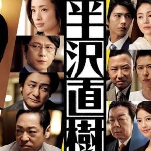 【朗報】半沢直樹 第3話は23・2%!番組最高視聴率「エール」超え今年ドラマ1位 に!!!!