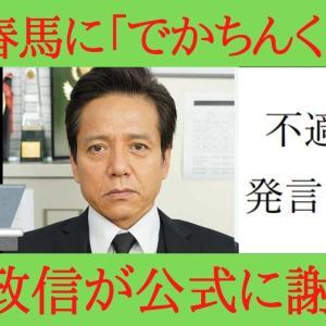 【謝罪】勝村政信さん 三浦春馬さんへ寄せたメッセージに謝罪と釈明!!!!!