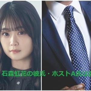 【文春砲】欅坂46・石森虹花さん 新宿のホストと交際か?wwwwwwwwwwwwwww