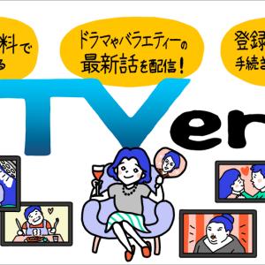 【朗報】TVer「半沢直樹」無料配信開始!!!!!