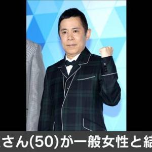 【お相手】岡村隆史 さん 恩師が明かす、妻は12歳年下で医者の娘!!!!!