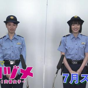 【注目】戸田恵梨香さん 永野芽郁さんとドラマ初共演でW主演!!!!!!