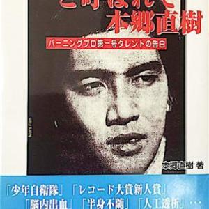【訃報】本郷直樹さん 心筋梗塞で死去、享年71歳!!!!!!!!