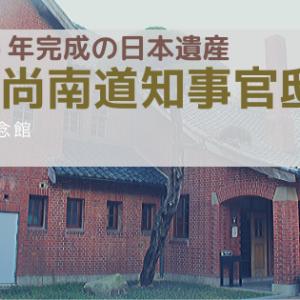 旧 慶尚南道知事官邸。1926年(大正15年・昭和元年)完成の「日本遺産」。臨時首都記念館。韓国・釜山。