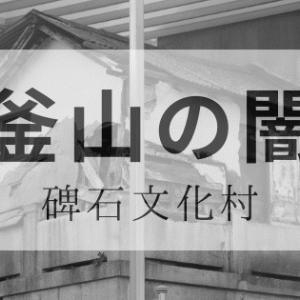 日本人が訪れるべきもう一つの文化村。日本人墓地の上に作った住宅地、碑石文化村。