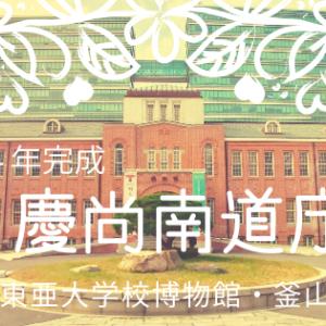 大正14年(1925年)完成の日本遺産、旧慶尚南道庁舎。東亜大学校博物館に行ってみた!