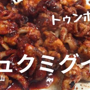ディープな地元の食堂、「トゥンボチプ」でチュクミグイとビンデトクを食す。韓国・釜山。