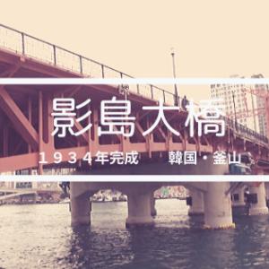日本遺産の開閉式の橋。影島大橋。韓国・釜山。