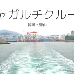 奇妙な出会いがあった太宗台沖までの船旅。チャガルチクルーズ。韓国・釜山。