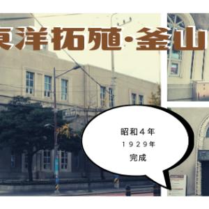 旧 東洋拓殖株式会社・釜山支店。釜山近代歴史館に行ってみた!