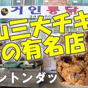 釜山三大チキンの有名店、「コイントンダッ」のチキンを食べてみた!