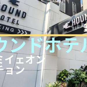 ホテルレビュー。格安ホテル、ハウンド ホテル セオミイェオン ボムチョンに泊まってみた!韓国・釜山。