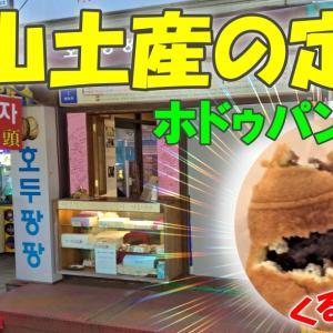 釜山土産にオススメ!くるみ饅頭の名店、「ホドゥパンパン」