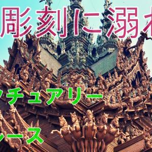 東洋のサグラダファミリア!「サンクチュアリー・オブ・トゥルース」に行ってみた!タイ、パタヤ。