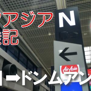 成田発、ドンムアン行き。XJ603便、エアアジア搭乗記、2020年1月。