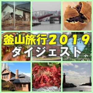 釜山ひとり旅 2019 ダイジェスト。行ったところ、たべたもの。