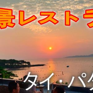 絶景レストランで夕日を鑑賞しながら食事!「スカイギャラリー」タイ・パタヤ。