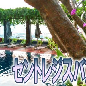 SPGアメックスの特典で宿泊!ラグジュアリーホテル、セントレジスバンコク。タイ・バンコク。