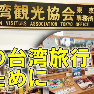 台湾に行けないので、台湾観光協会で最新情報を収集!