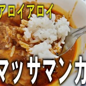 人気レストラン「クルア アロイ アロイ」でマッサマンカレーを食す!タイ・バンコク。