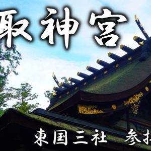 東国三社参拝、その3。下総の国一の宮、香取神宮。