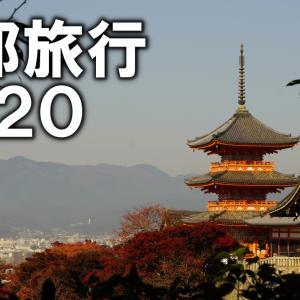 ひとり旅で京都に行ってきました! 京都旅行2020。