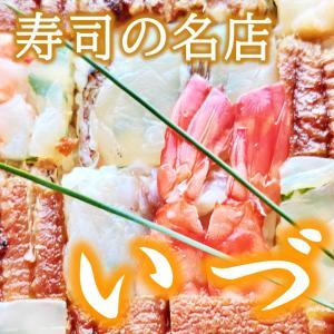 京寿司の名店、いづ重の寿司を堪能!京都ひとり旅2020。