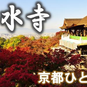 京都旅行のNo.1観光スポット、清水寺。京都ひとり旅2020。