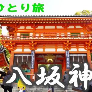 1350年の歴史をもつ八坂神社で御朱印。京都ひとり旅2020 #3
