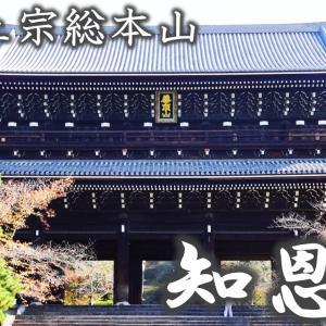 浄土宗総本山、知恩院に行ってみた! 京都ひとり旅2020 #4