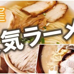 荻窪の人気ラーメン店をハシゴしてみた!五稜郭・迂直・味噌っこ ふっく。
