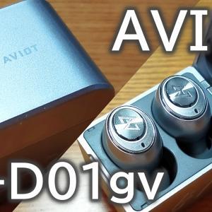日本のブランド、「AVIOT」の高コスパ・ワイヤレスイヤホン(8、800円)を買ってみた!