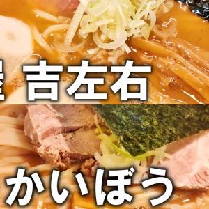 木場と門前仲町の人気煮干しラーメン店、「麺屋 吉左右」「こうかいぼう」に行ってみた!