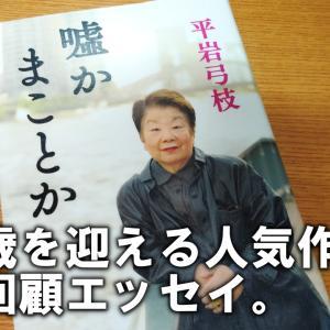 90歳をむかえる、人気作家の人生回顧エッセイ。平岩弓枝 著 「嘘かまことか」