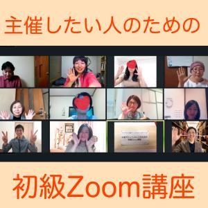 たった3時間で主催者デビューできる!初級Zoom講座