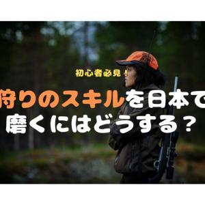 狩りのスキルを日本で磨くにはどうする?